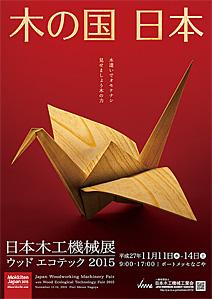 木工機械展